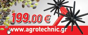 Agrotechnic