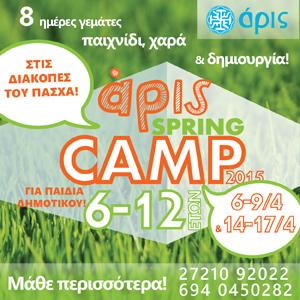 aris_spring_camp