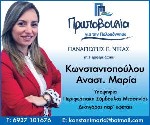 ΜΑΡΙΑ ΚΩΝΣΤΑΝΤΟΠΟΥΛΟΥ