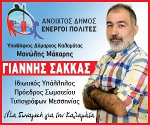 ΓΙΑΝΝΗΣ ΣΑΚΚΑΣ
