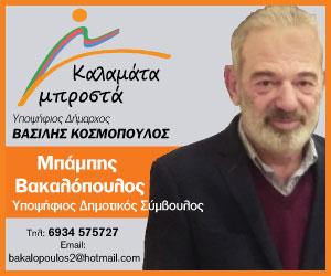 ΜΠΑΜΠΗΣ ΒΑΚΑΛΟΠΟΥΛΟΣ