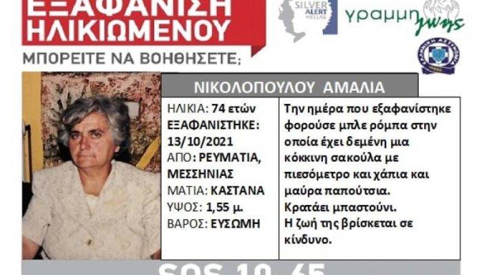 Μεσσηνία: Silver Alert για την 74χρονη αγνοούμενη Αμαλία Νικολοπούλου