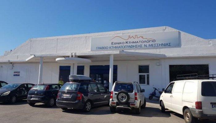 Αναστάτωση ιδιοκτητών σε όλη την Μεσσηνία - Σοβαρά προβλήματα με το Κτηματολόγιο