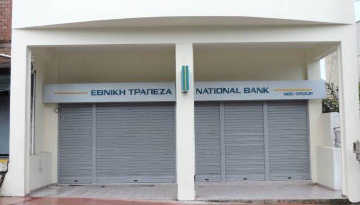Καλαμάτα: Κλείνει το υποκατάστημα της Εθνικής Τράπεζας στην Αθηνών