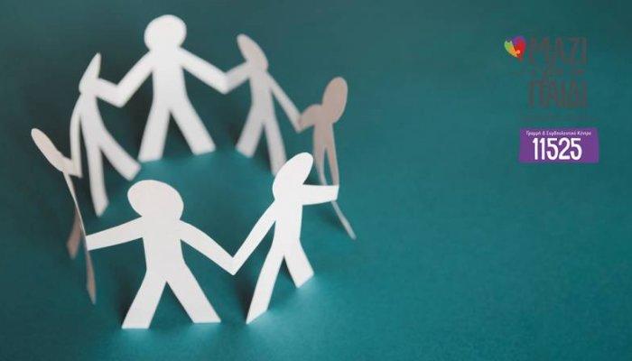 4 νέες ομάδες γονέων της Ενωσης «Μαζί για το Παιδί»