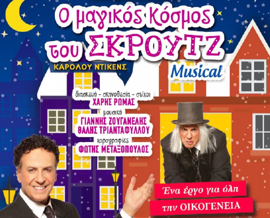 5ffe36440e Κερδίστε διπλές προσκλήσεις για την παιδική παράσταση «Ο Μαγικός ...