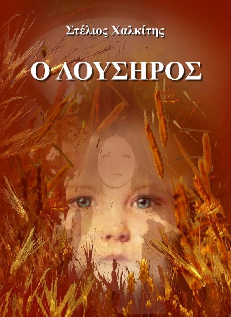 8f3503b0d574 Ο Λούσηρος» του Στέλιου Χαλκίτη - ΕΛΕΥΘΕΡΙΑ Online