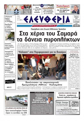"To σημερινό πρωτοσέλιδο της ""Ελευθερίας"""