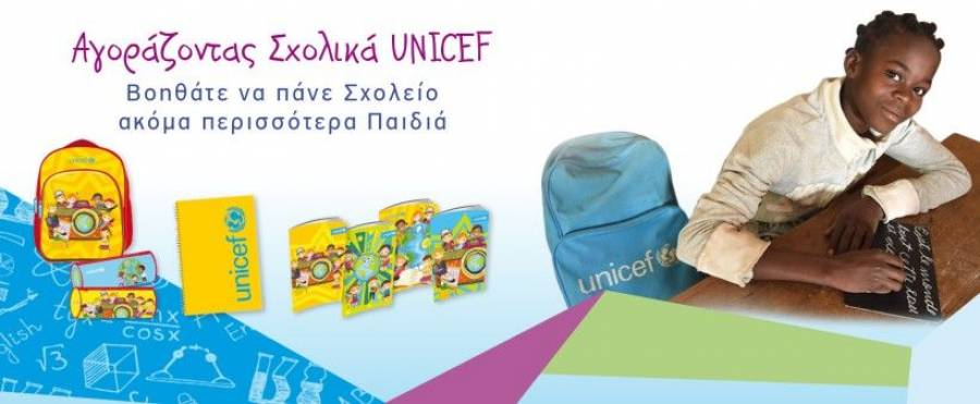 9e1775d4676 Μπαζάρ με σχολικά είδη από τη UNICEF, Δήμους και φορείς, σε διάφορα ...
