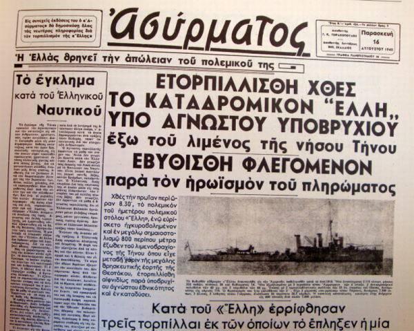 """Ο τορπιλισμός της """"ΕΛΛΗΣ"""" και η προσπάθεια του Έλληνα κυβερνήτη να βυθιστεί μαζί της"""