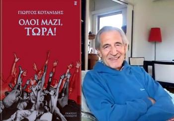 """Γιώργος Κοτανίδης: """"Υπάρχει ανάγκη να ξαναβρούμε το στοιχείο της ομαδικότητας"""""""
