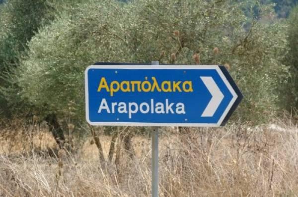 Απαντήσεις για το δρόμο ζητούν οι Αραπολακκαίοι