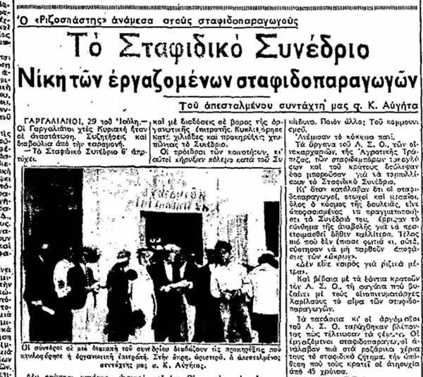 Το Σταφιδικό Συνέδριο των Γαργαλιάνων πριν 80 χρόνια (μέρος 2ο)