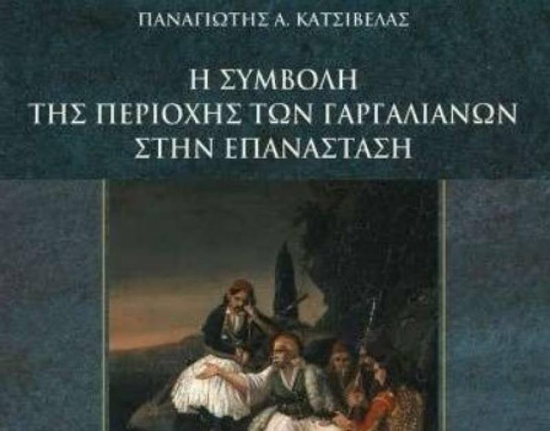 Βιβλίο του Παναγιώτη Κατσίβελα για την Επανάσταση στην Τριφυλία