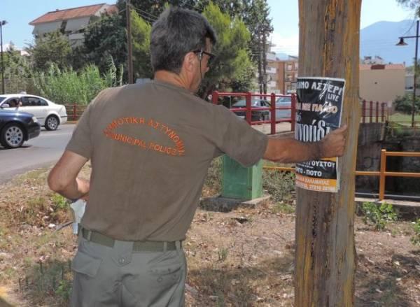 Πρόστιμα για αφίσες εκδηλώσεων από το Δήμο Καλαμάτας