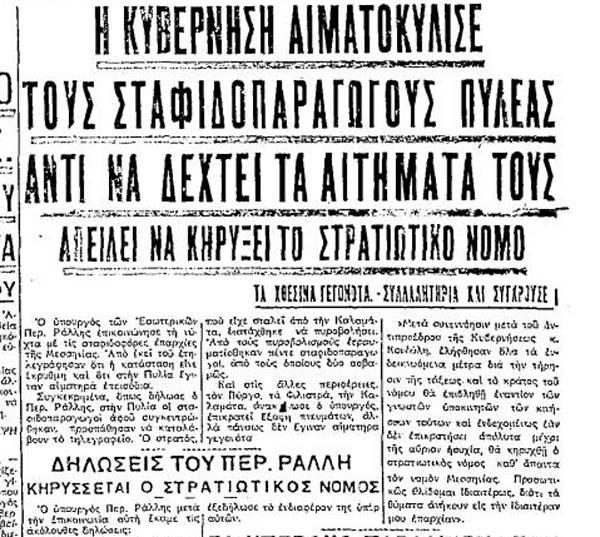 80 χρόνια από τα Σταφιδικά: Ο μεγάλος ξεσηκωμός τον Αύγουστο του 1935 (μέρος 1ο)