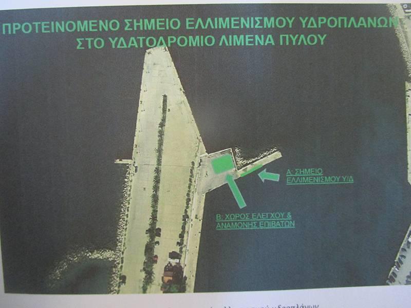 95120a5573d7 Μελέτη για την κατασκευή υδατοδρομίου στην Πύλο - ΕΛΕΥΘΕΡΙΑ Online