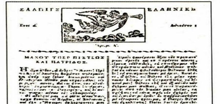"""Σαλπιγξ Ελληνική"""": Σαν σήμερα εκδόθηκε στην Καλαμάτα η πρώτη ..."""