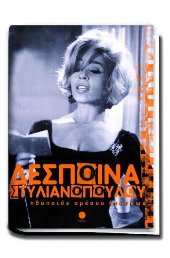 Στην πατρίδα της τη Μεσσήνη παρουσιάζεται η αυτοβιογραφία της Δέσποινας Στυλιανοπούλου
