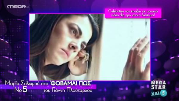 Celebrities που έπαιξαν σε μουσικά video clips πριν γίνουν διάσημοι! (βίντεο)