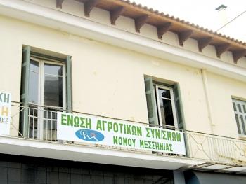 """Σε όλα τα υποκαταστήματα της Μεσσηνίας: Διαχειριστικός έλεγχος για τα """"φέσια"""" στην Ενωση"""