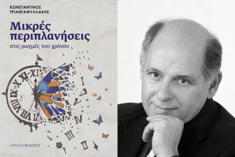 Παρουσίαση βιβλίου Κ. Τριανταφυλλάκη: «Μικρές περιπλανήσεις στις ρωγμές του χρόνου»