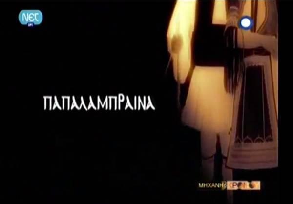 «Παπαλάμπραινα»: Η ληστεία και ο βασανισμός του παπα-Λάμπρου Ζέρβα στο Ρωμύρι Πυλίας