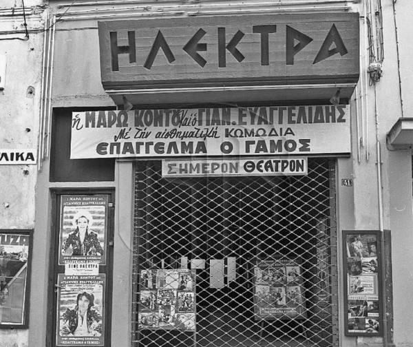 """""""Ο Κινηματογράφος στην Καλαμάτα, 1900-1985"""" από τα ΓΑΚ Μεσσηνίας"""