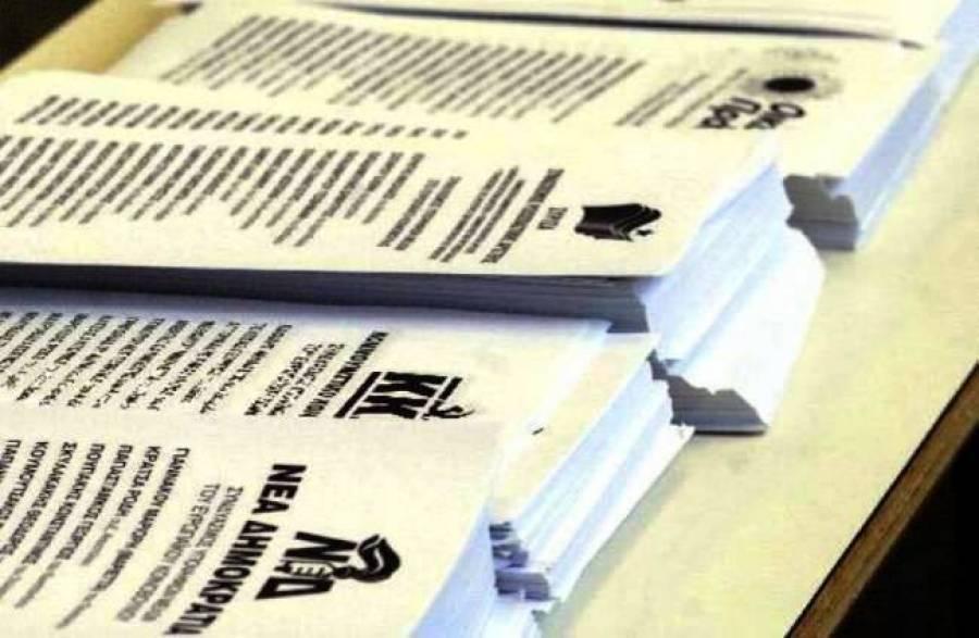 Αποτέλεσμα εικόνας για ψηφοδέλτια