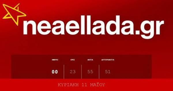 ΣΥΡΙΖΑ: κατοχύρωσε τον ιστότοπο neaellada.gr