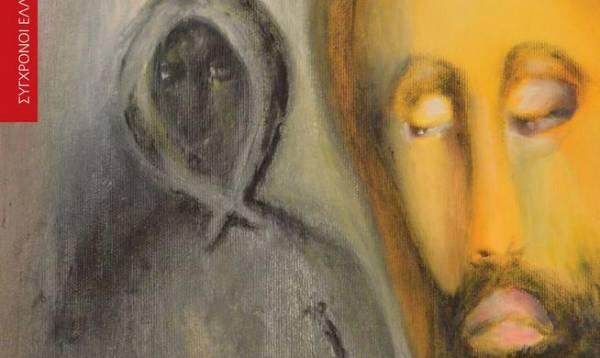 Παρουσίαση του νέου βιβλίου του Γρ. Χαλιακόπουλου: «Το ανάθεμα - Η Νάντια της Γιόλακας»