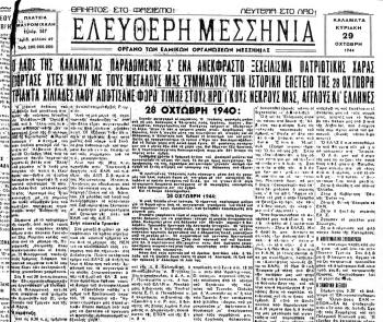 Η Καλαμάτα γιορτάζει την 28η Οκτωβρίου το 1944