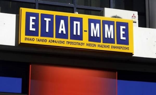 Καταργείται η οικονομική και λογιστική αυτοτέλεια του ΕΤΑΠ-ΜΜΕ
