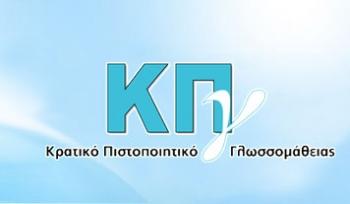 10-11 Νοεμβρίου οι εξετάσεις Κρατικού Πιστοποιητικού Γλωσσομάθειας