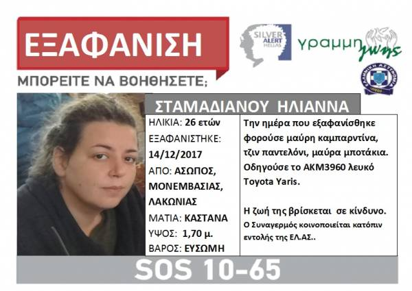 Silver Alert: Αγνοείται 26χρονη απο τον Ασωπό Λακωνίας