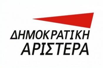Ερώτηση βουλευτών της ΔΗΜΑΡ για τα πυροδάνεια σε Πελοπόννησο και Ευβοια