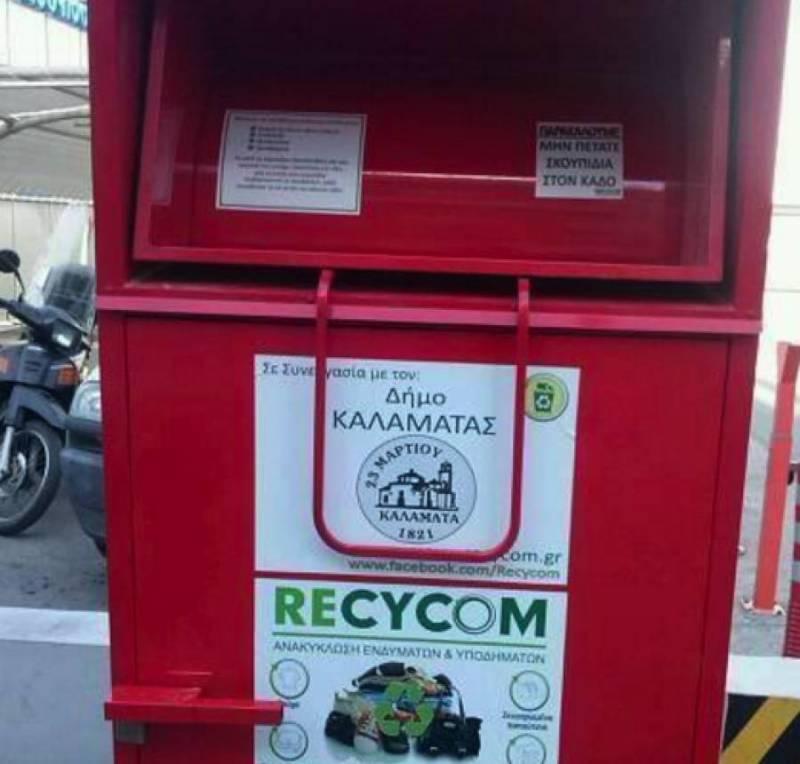 1ca0e37ade66 2η θέση στην ανακύκλωση ρούχων ο Δήμος Καλαμάτας - ΕΛΕΥΘΕΡΙΑ Online