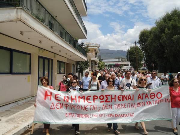 """Μεγάλη ενωτική πορεία στην Καλαμάτα για το """"λουκέτο"""" στην ΕΡΤ (βίντεο και φωτογραφίες)"""