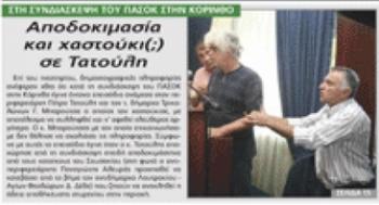 """Αθωώθηκε η """"Ελευθερία"""" μετά από μήνυση του Τατούλη"""